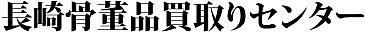 長崎骨董品買取りセンター