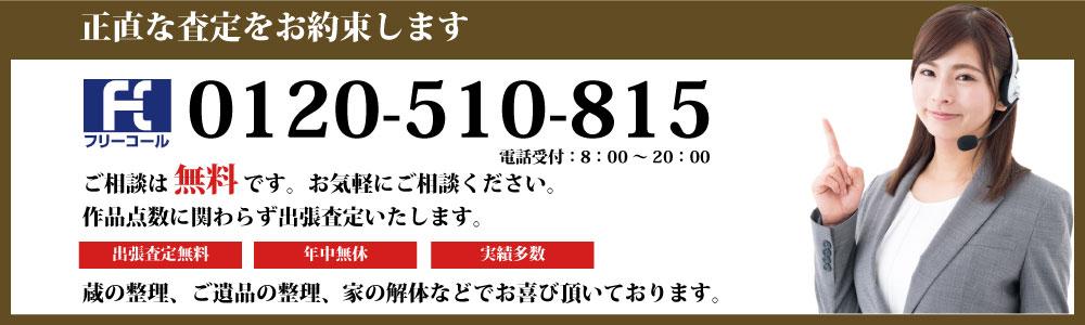 長崎で骨董品お電話でのお申し込みはこちらから