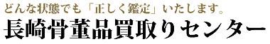 長崎県で骨董品を高く買取り希望なら「長崎骨董品買取りセンター」